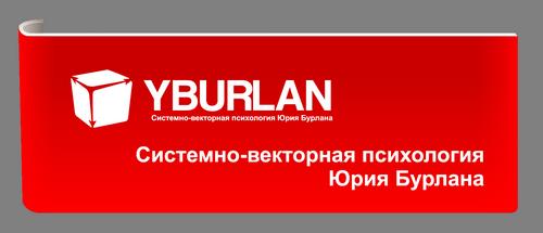 Портал Системно-векторной психологии Юрия Бурлана
