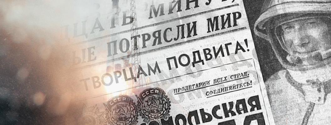 О космонавте Алексее Леонове