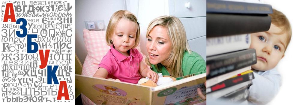 Как научить ребенка читать - фото 1
