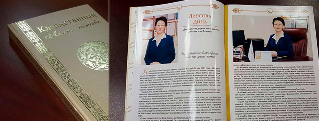 Сборник «Золотая книга Казахстана» фото